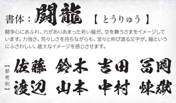 かぐら書体_闘龍