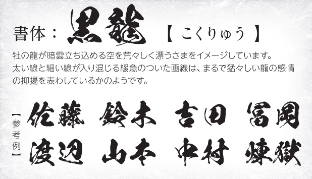 かぐら書体_黒龍