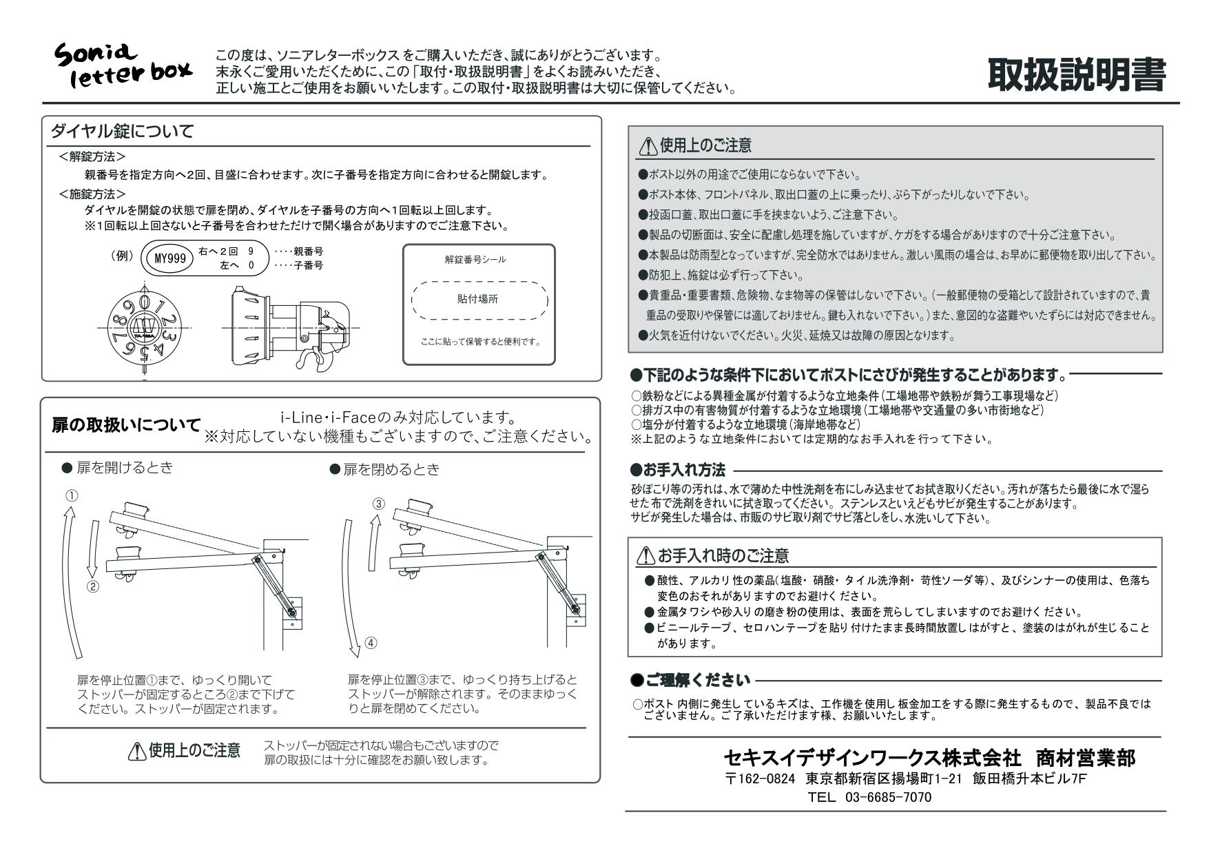 アイライン タイプR 施工説明書_page-0001