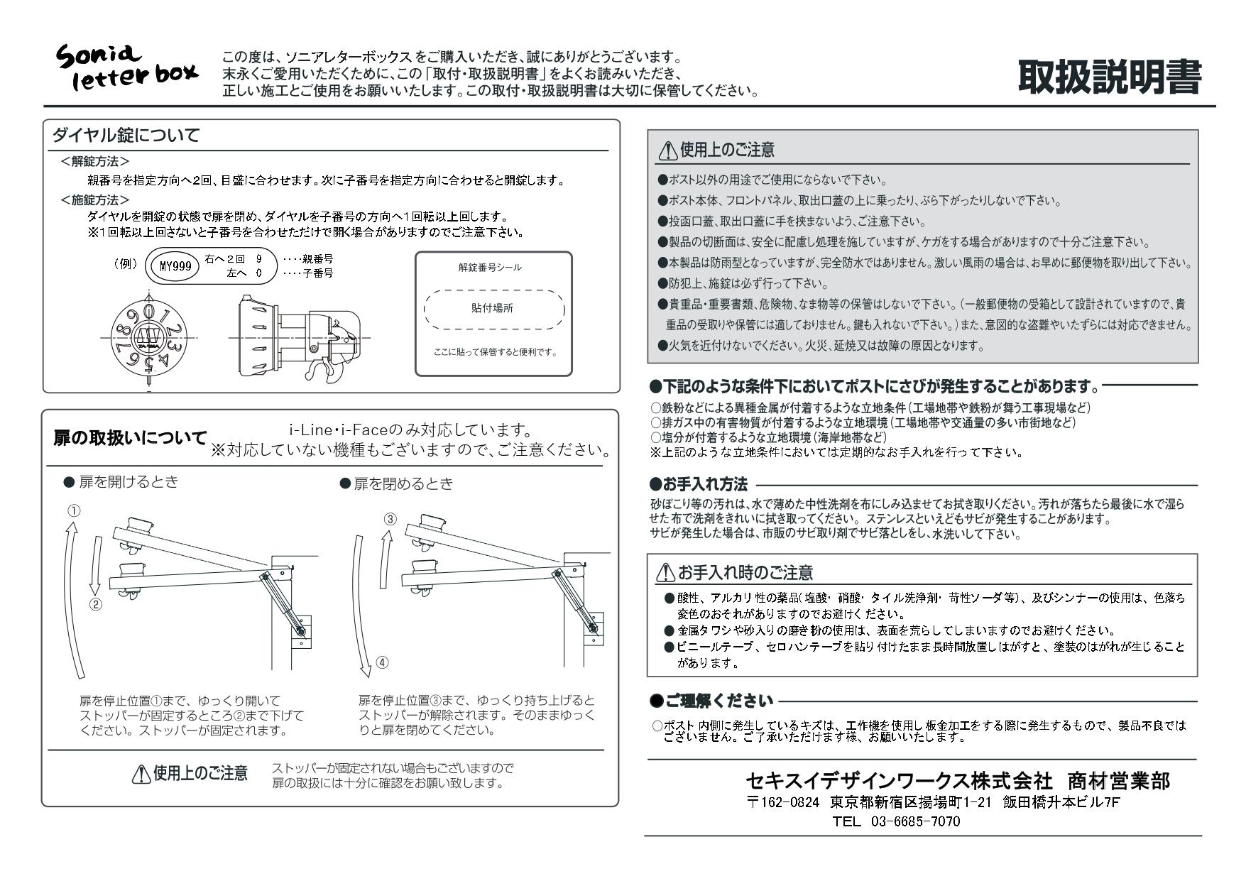 アイライン タイプC 施工説明書_page-0001