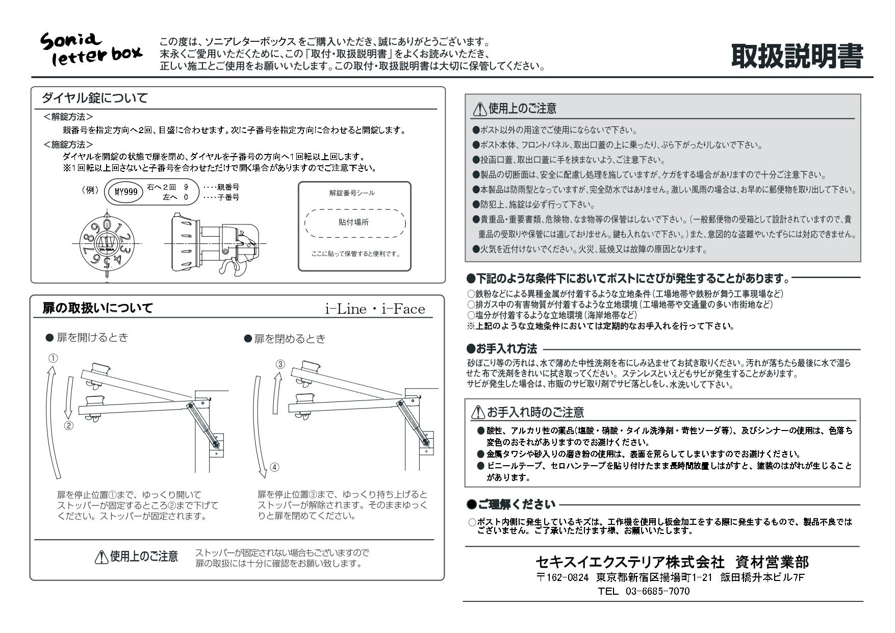 アイライン タイプR 施工説明書_page-0004