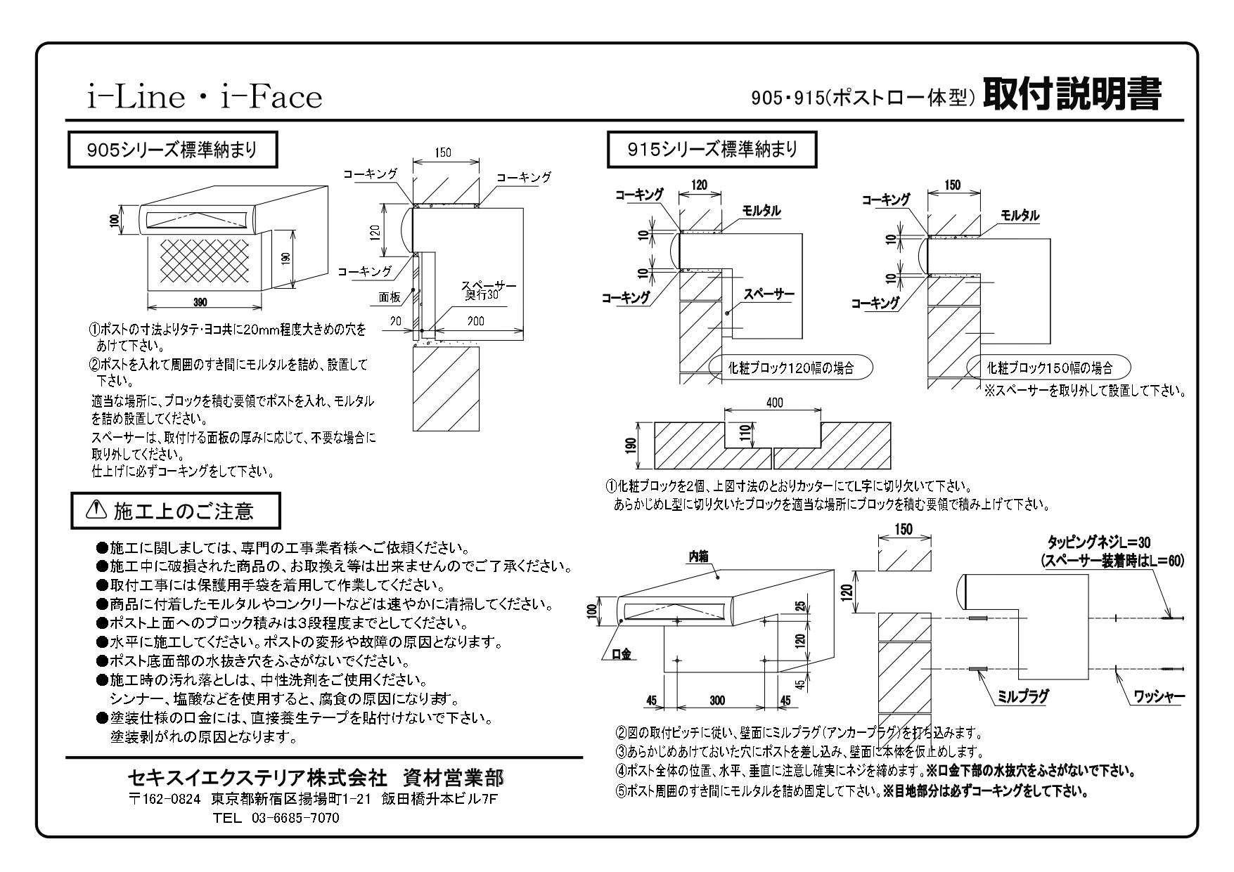 アイライン タイプR 施工説明書_page-0005