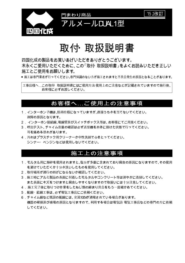 アルメールDUAL1型 施工説明書_page-0001