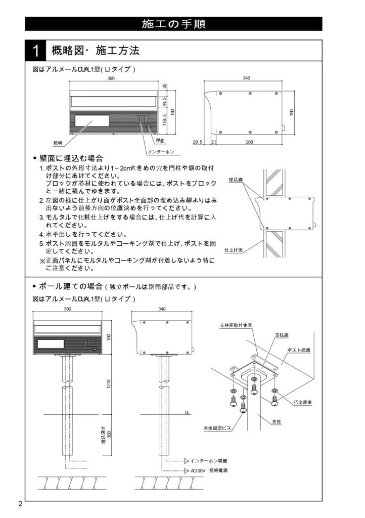 アルメールDUAL1型 施工説明書_page-0002