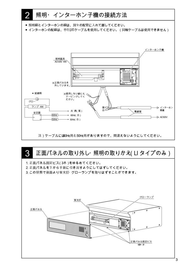 アルメールDUAL1型 施工説明書_page-0003