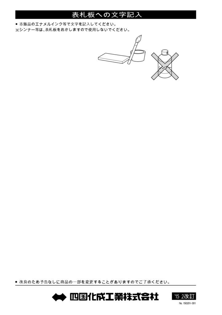 アルメールDUAL1型 施工説明書_page-0004