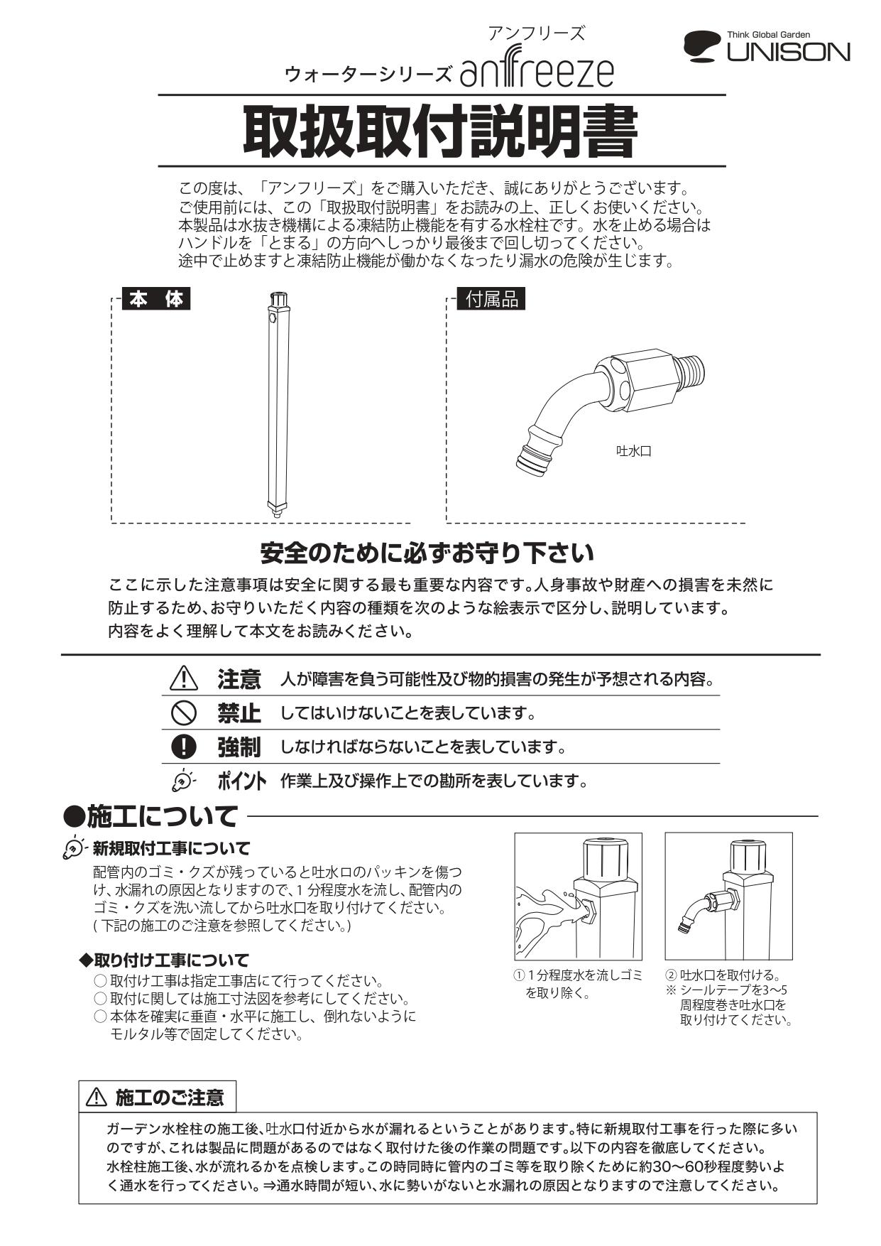 アンフリーズ_取扱説明書_page-0001
