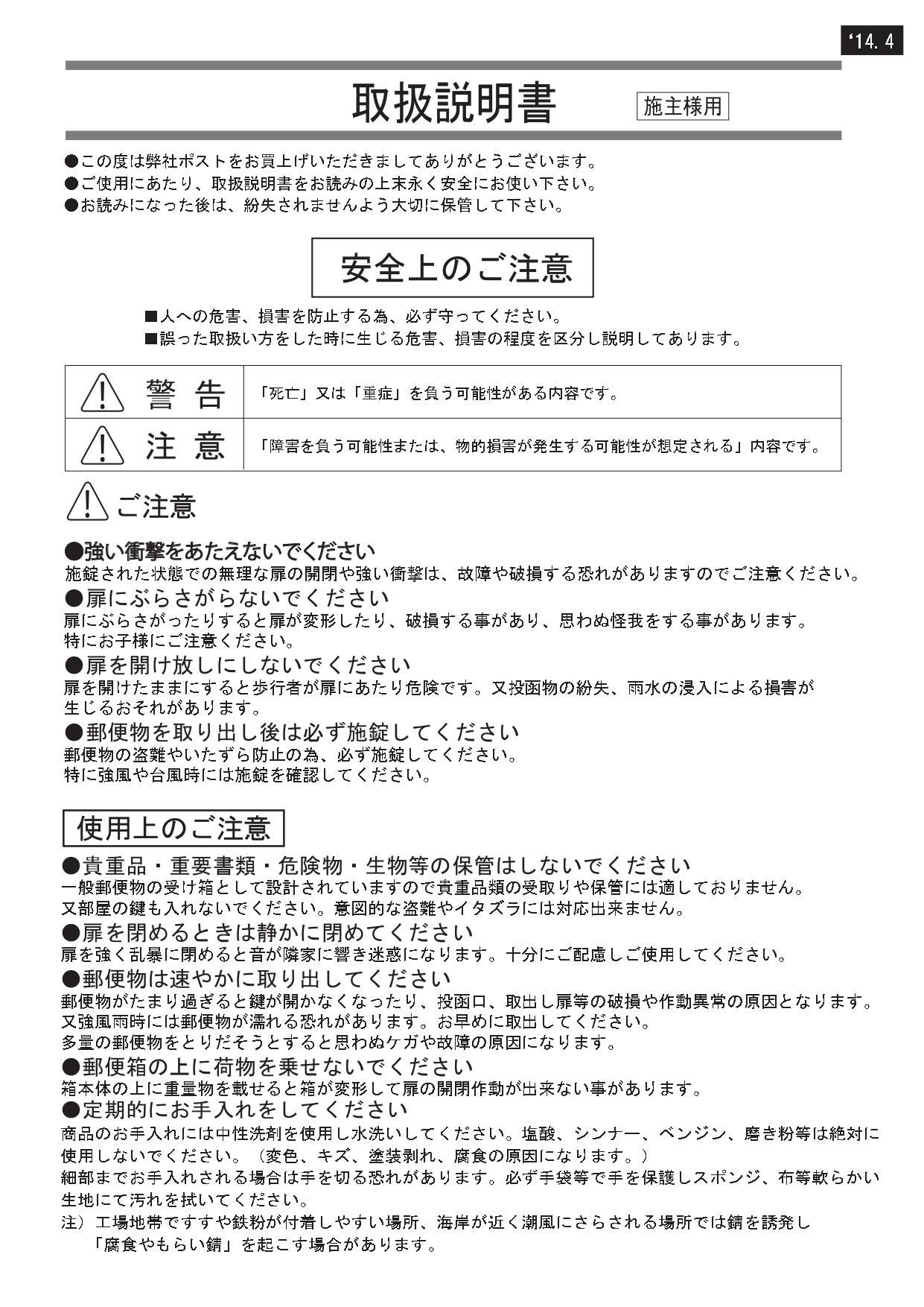 アンマルカートデュオ 施工説明書_page-0001