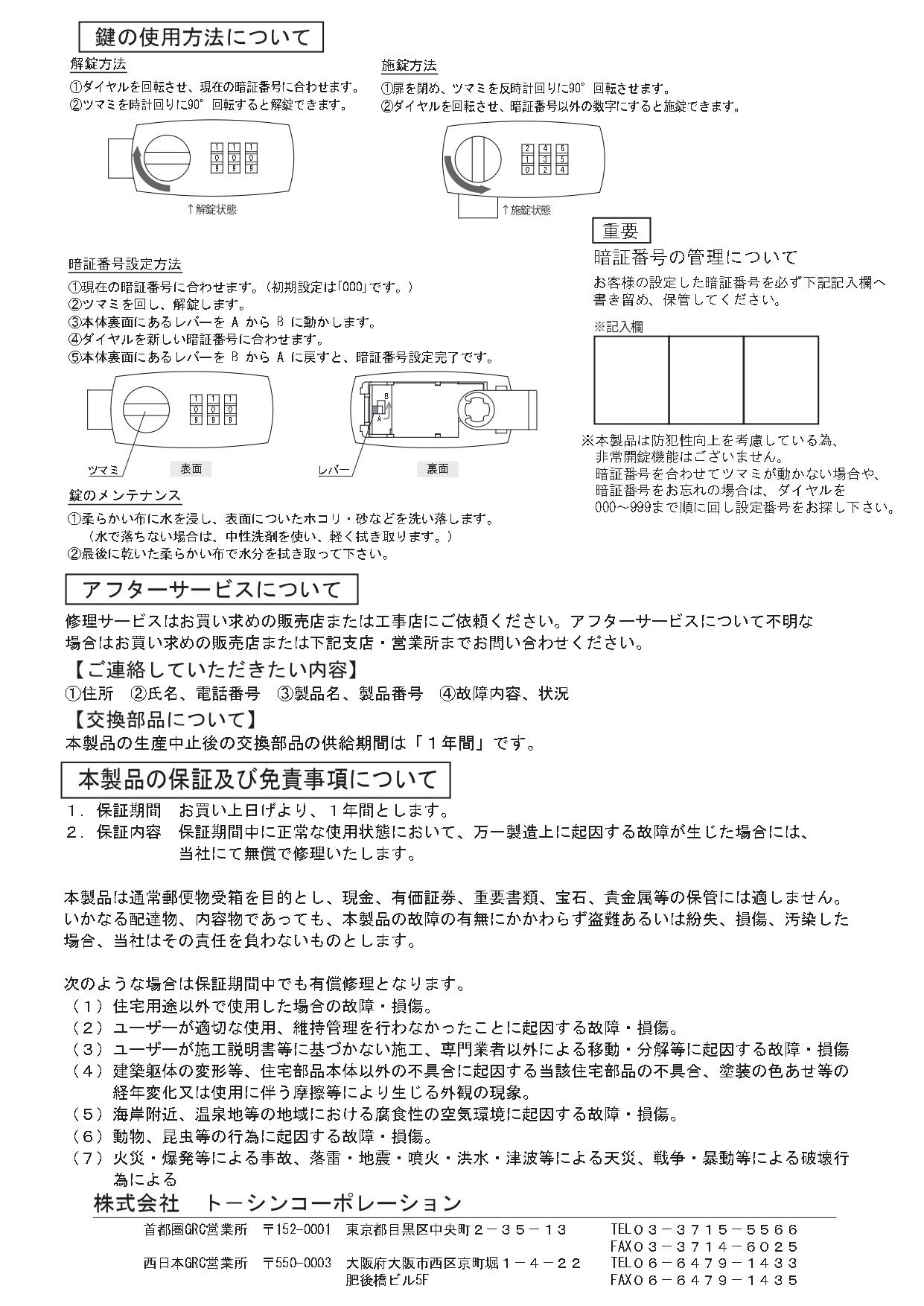 アンマルカートデュオ 施工説明書_page-0002