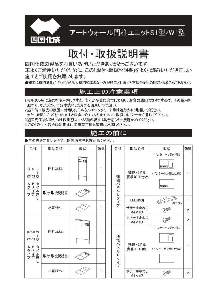 アートウォール門柱S1型・W型 施工説明書_page-0001