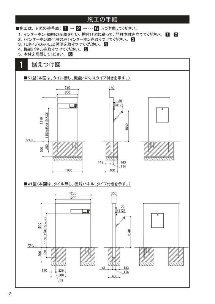 アートウォール門柱S1型・W型 施工説明書_page-0002