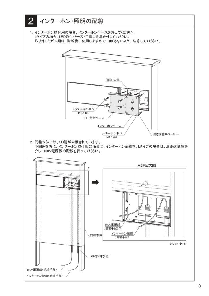 アートウォール門柱S1型・W型 施工説明書_page-0003