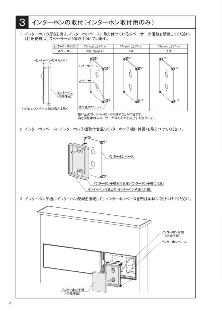 アートウォール門柱S1型・W型 施工説明書_page-0004