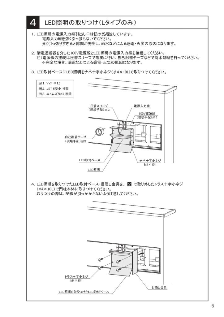 アートウォール門柱S1型・W型 施工説明書_page-0005