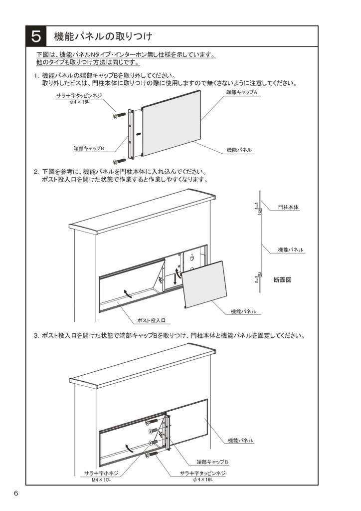 アートウォール門柱S1型・W型 施工説明書_page-0006