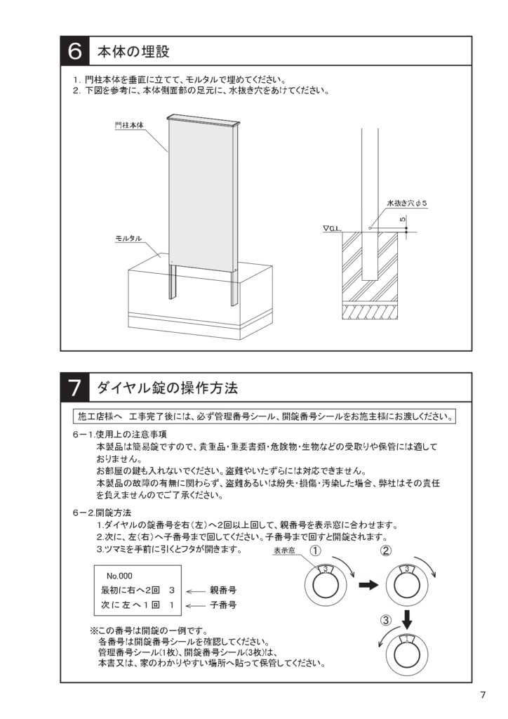 アートウォール門柱S1型・W型 施工説明書_page-0007