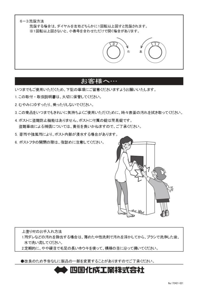 アートウォール門柱S1型・W型 施工説明書_page-0008