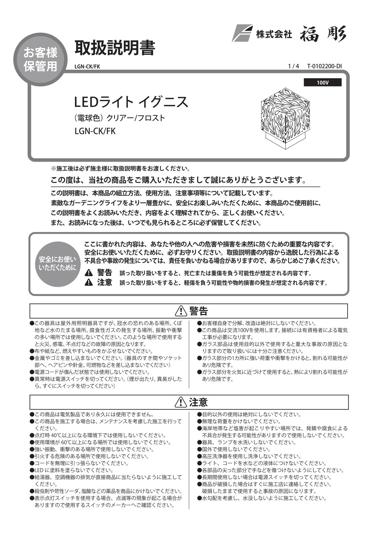 イグニス 施工説明書_page-0001