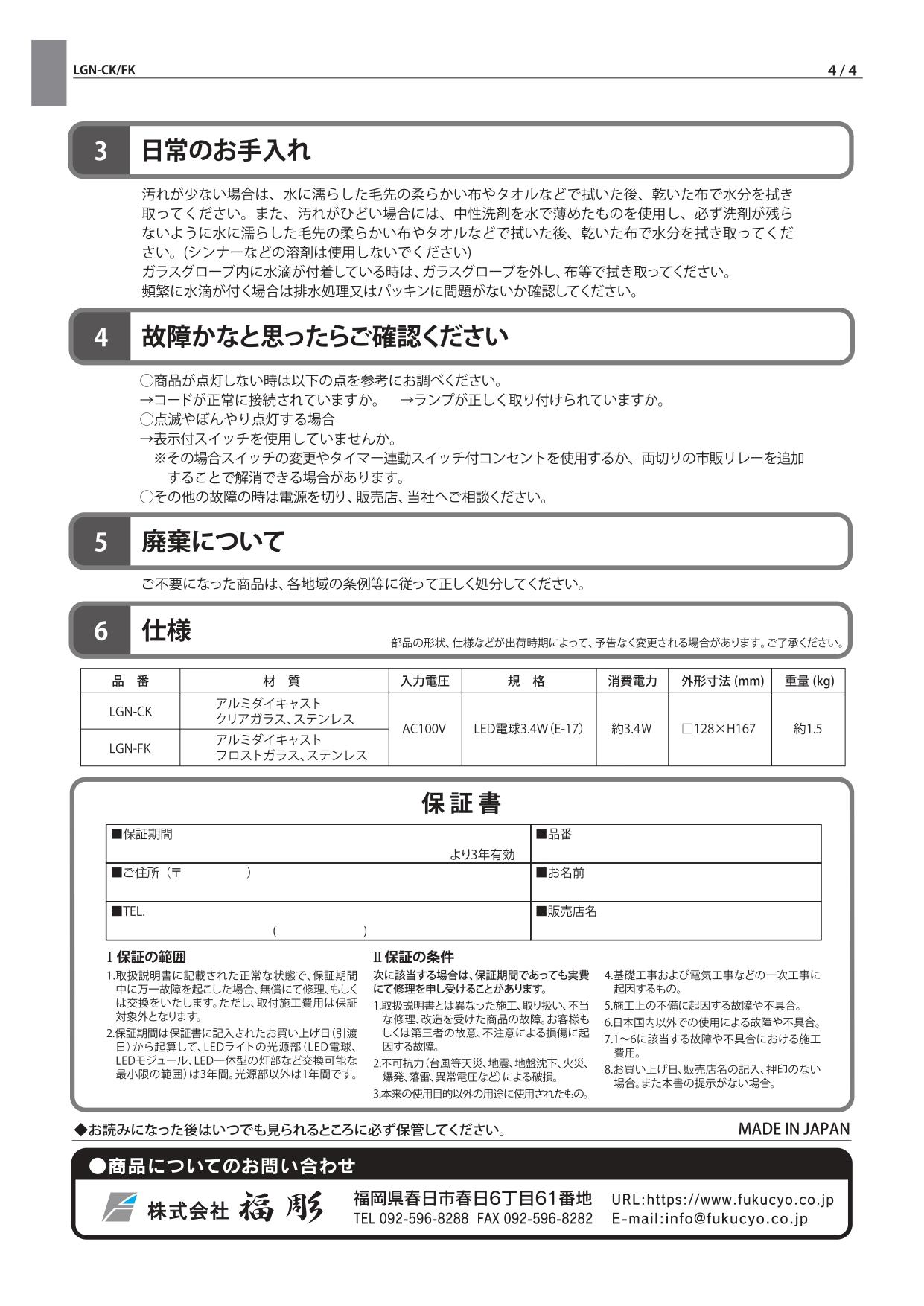 イグニス 施工説明書_page-0004