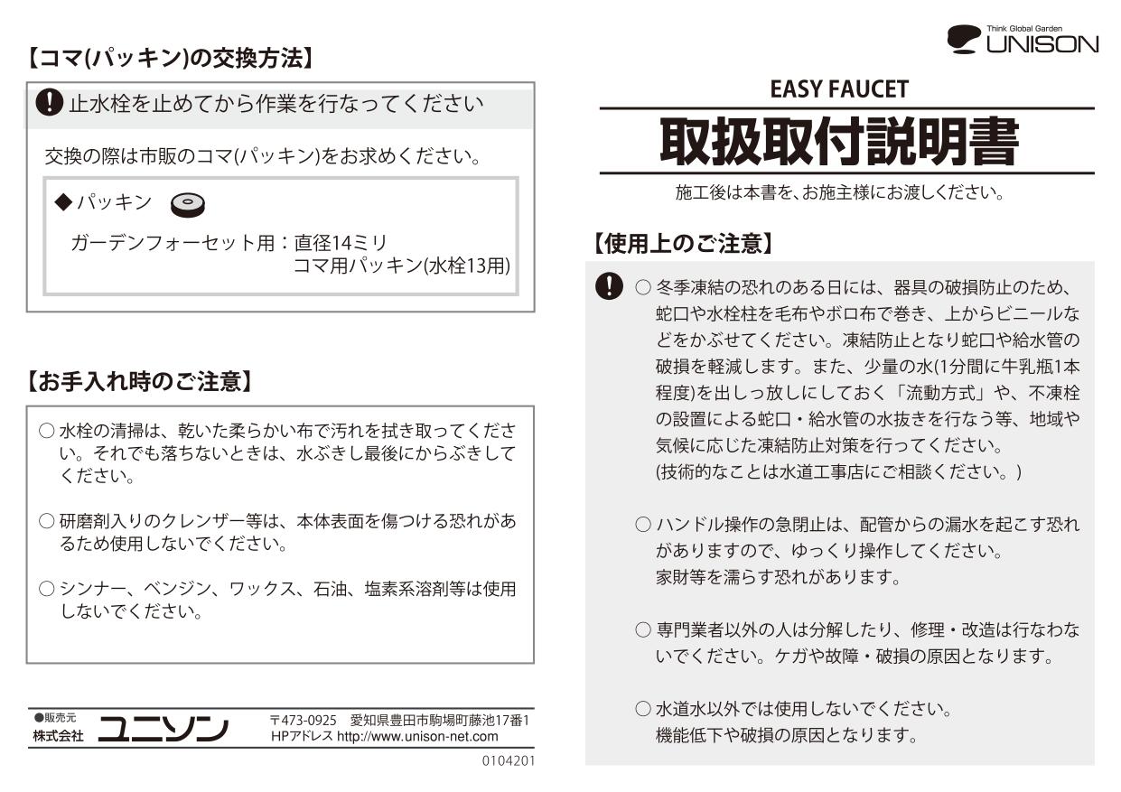イージーフォーセット_取扱説明書_page-0001