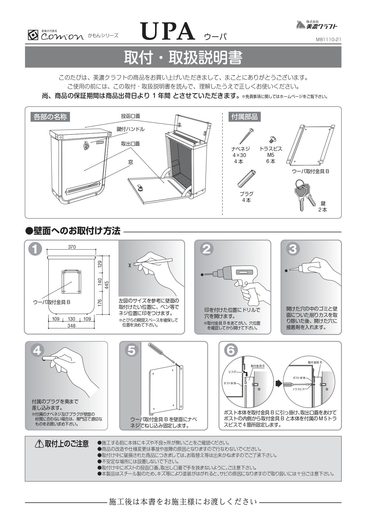 ウーパ 施工説明書_page-0001