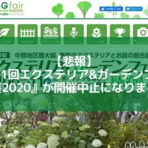 エクステリア&ガーデンフェア名古屋2020が開催中止になりました