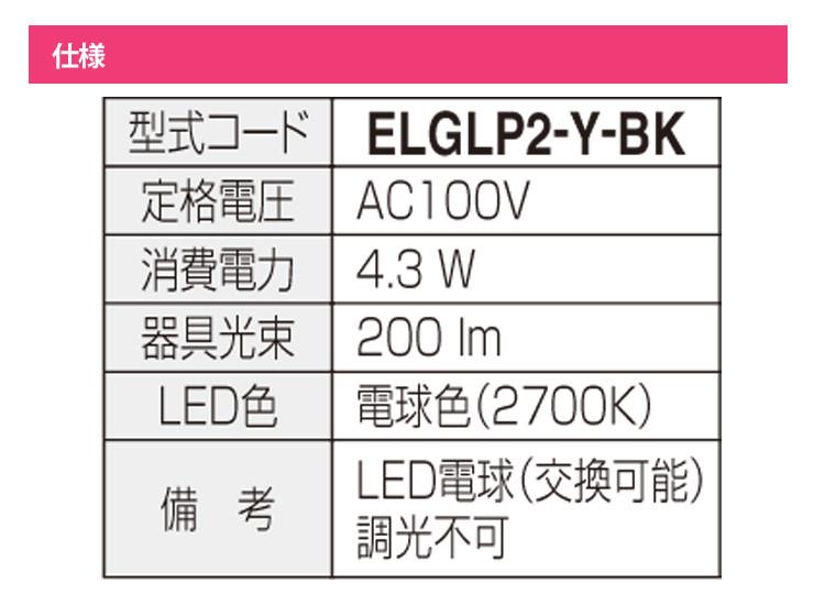 ELGLP2-Y-BK