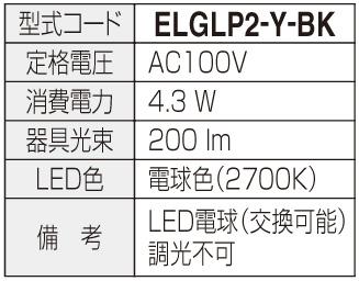 エクステリアライト GLP2型 仕様