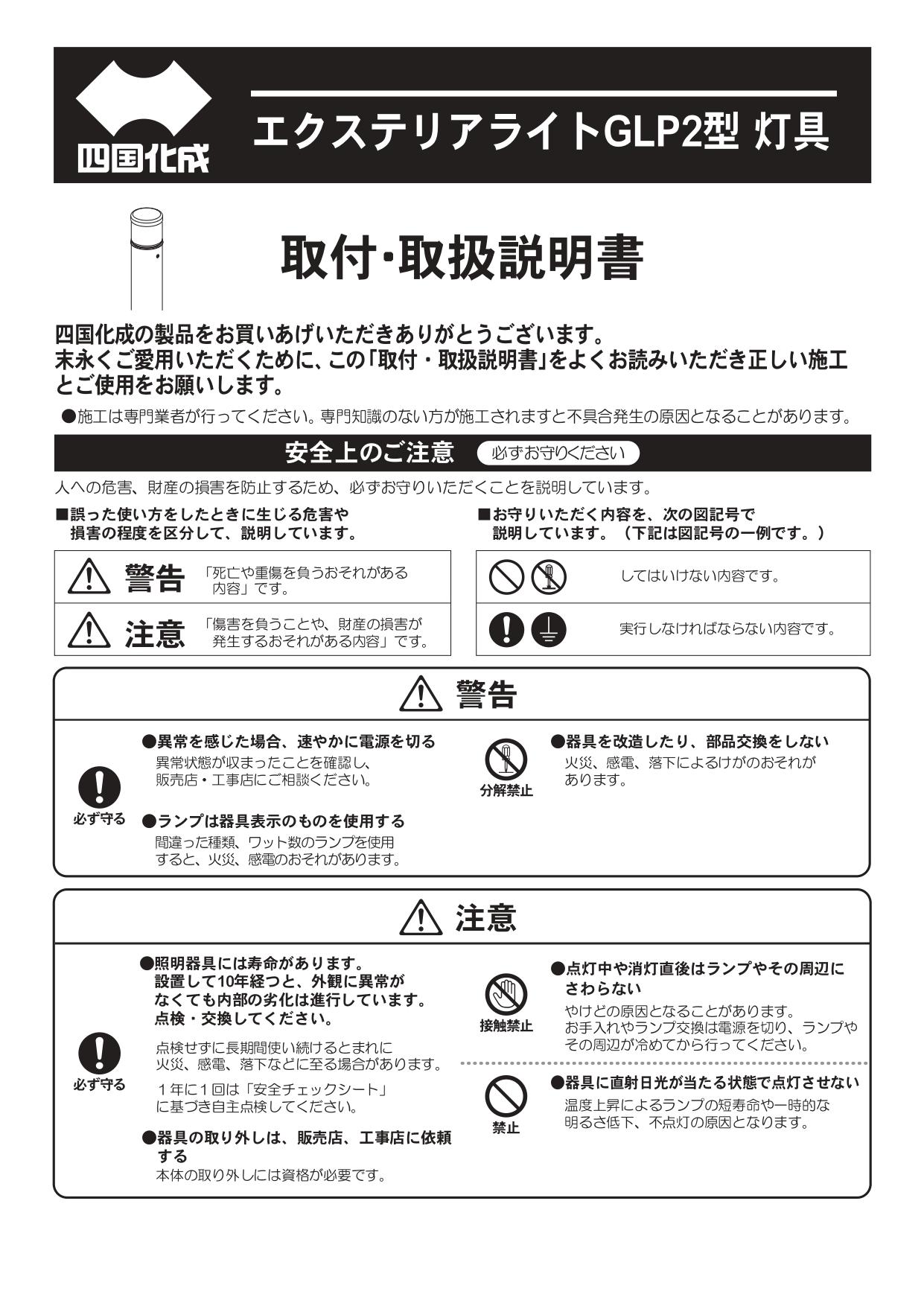 エクステリアライト GLP2型 施工説明書_page-0001