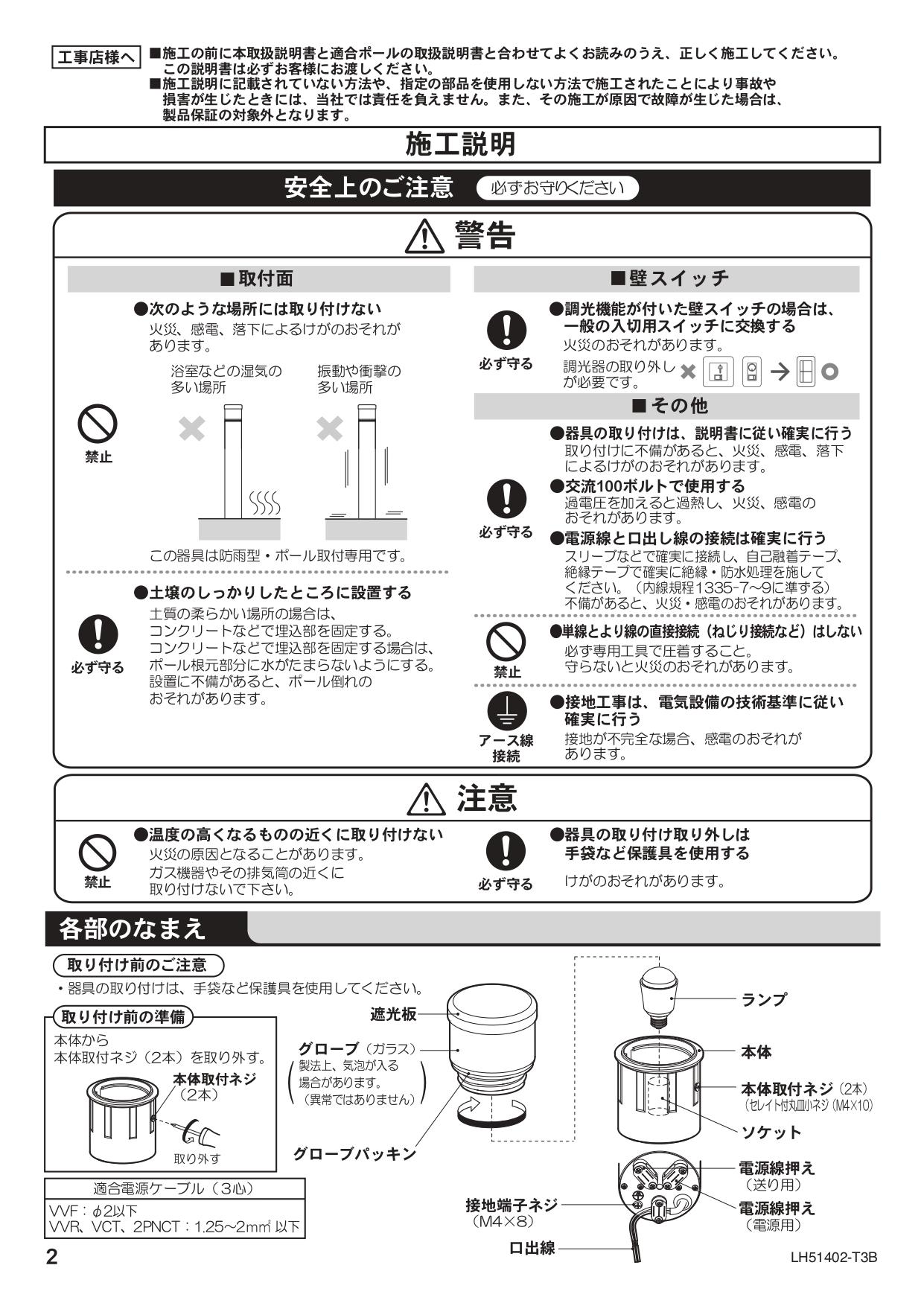 エクステリアライト GLP2型 施工説明書_page-0002