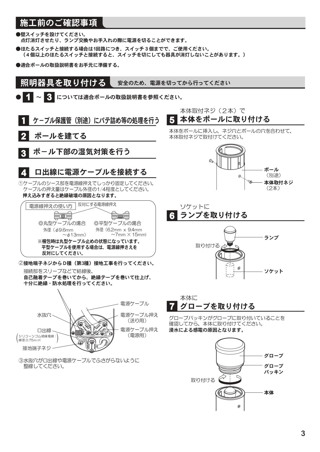 エクステリアライト GLP2型 施工説明書_page-0003
