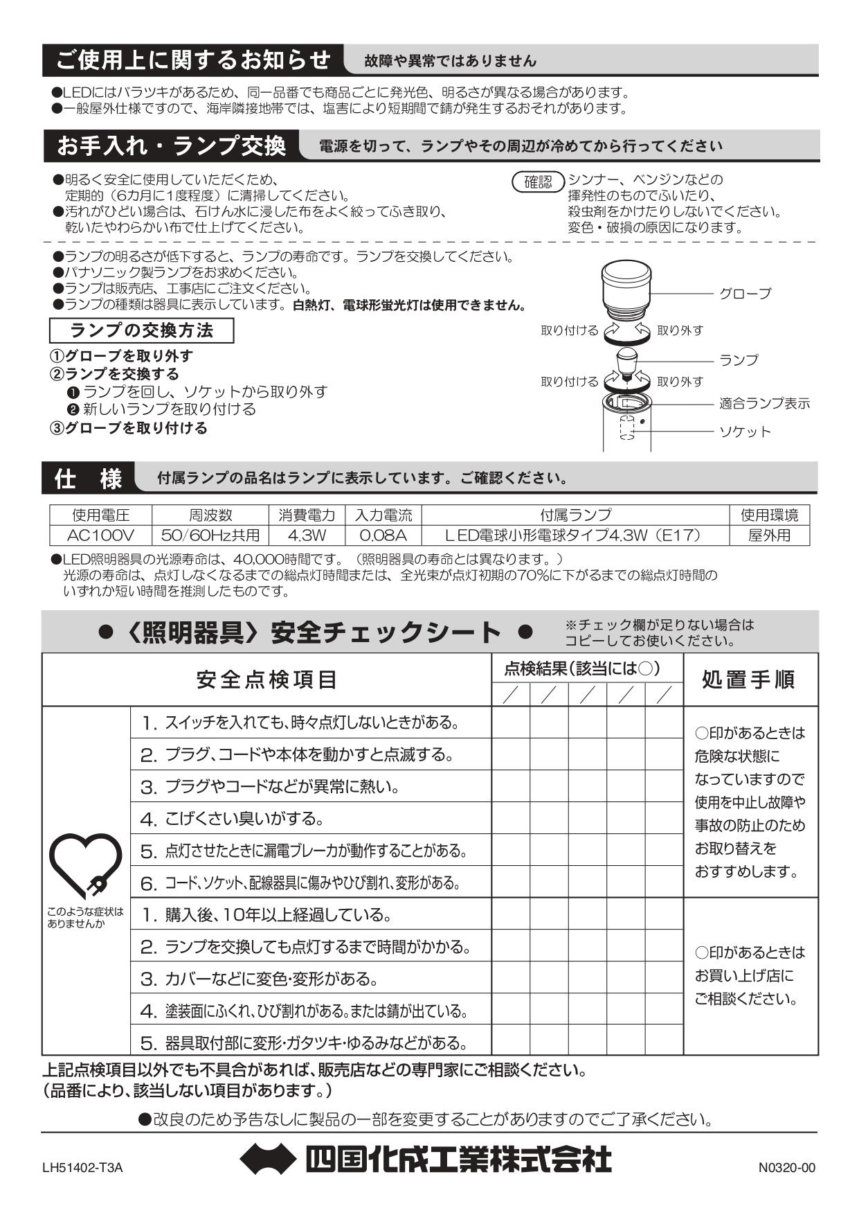 エクステリアライト GLP2型 施工説明書_page-0004