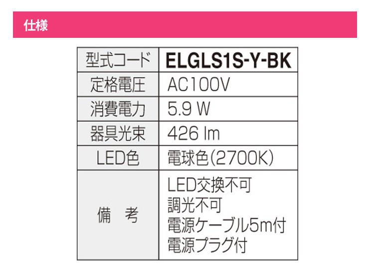 ELGLS1S-Y-BK