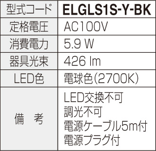 エクステリアライト GLS1型 スポットライト スパイクタイプ 仕様