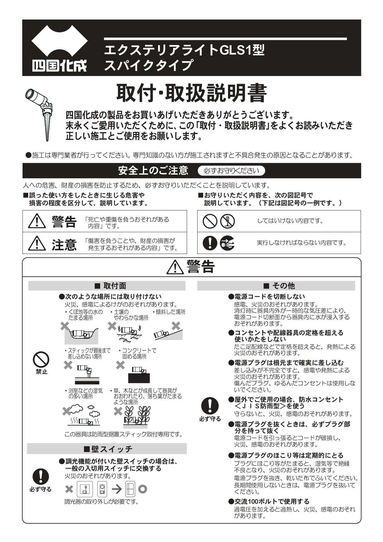 エクステリアライト GLS1型 スポットライト スパイクタイプ 施工説明書_page-0001