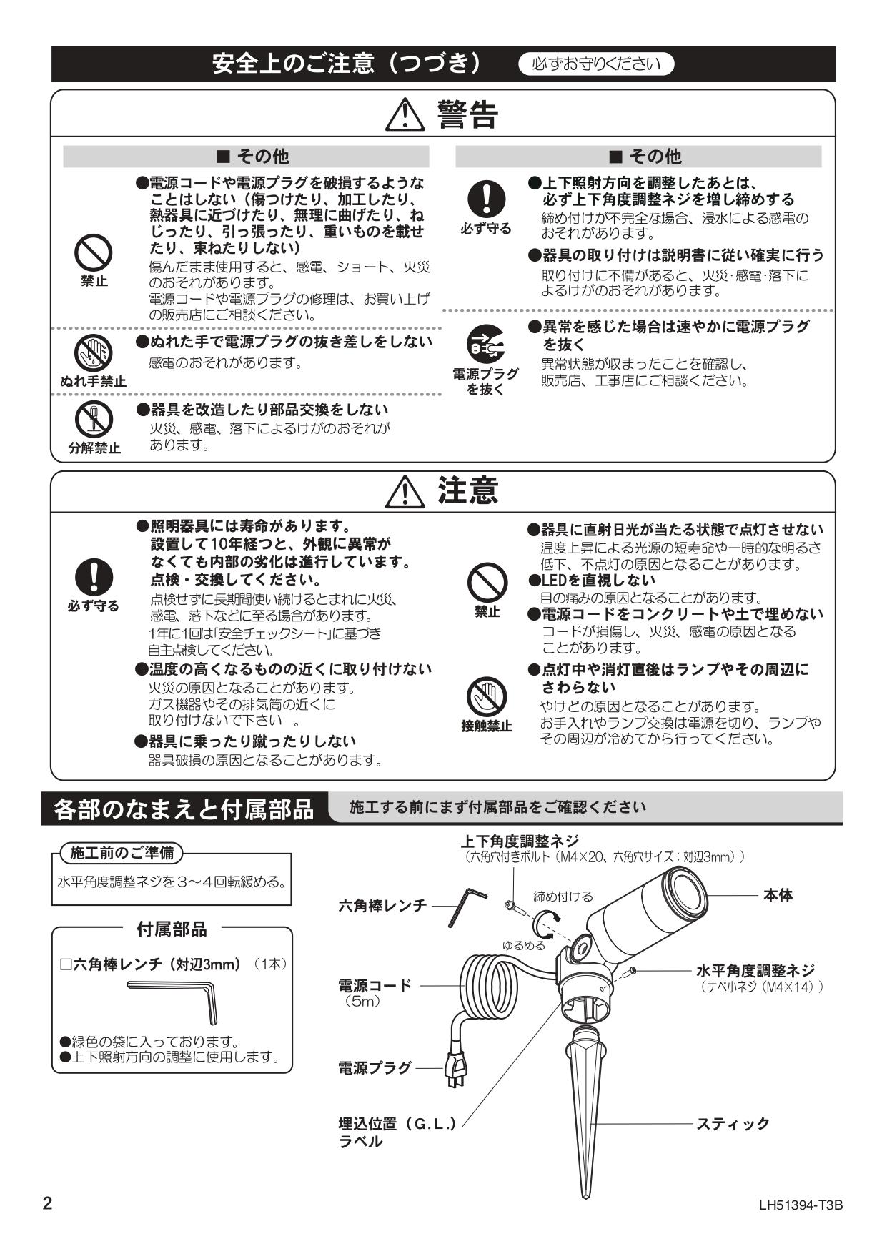 エクステリアライト GLS1型 スポットライト スパイクタイプ 施工説明書_page-0002