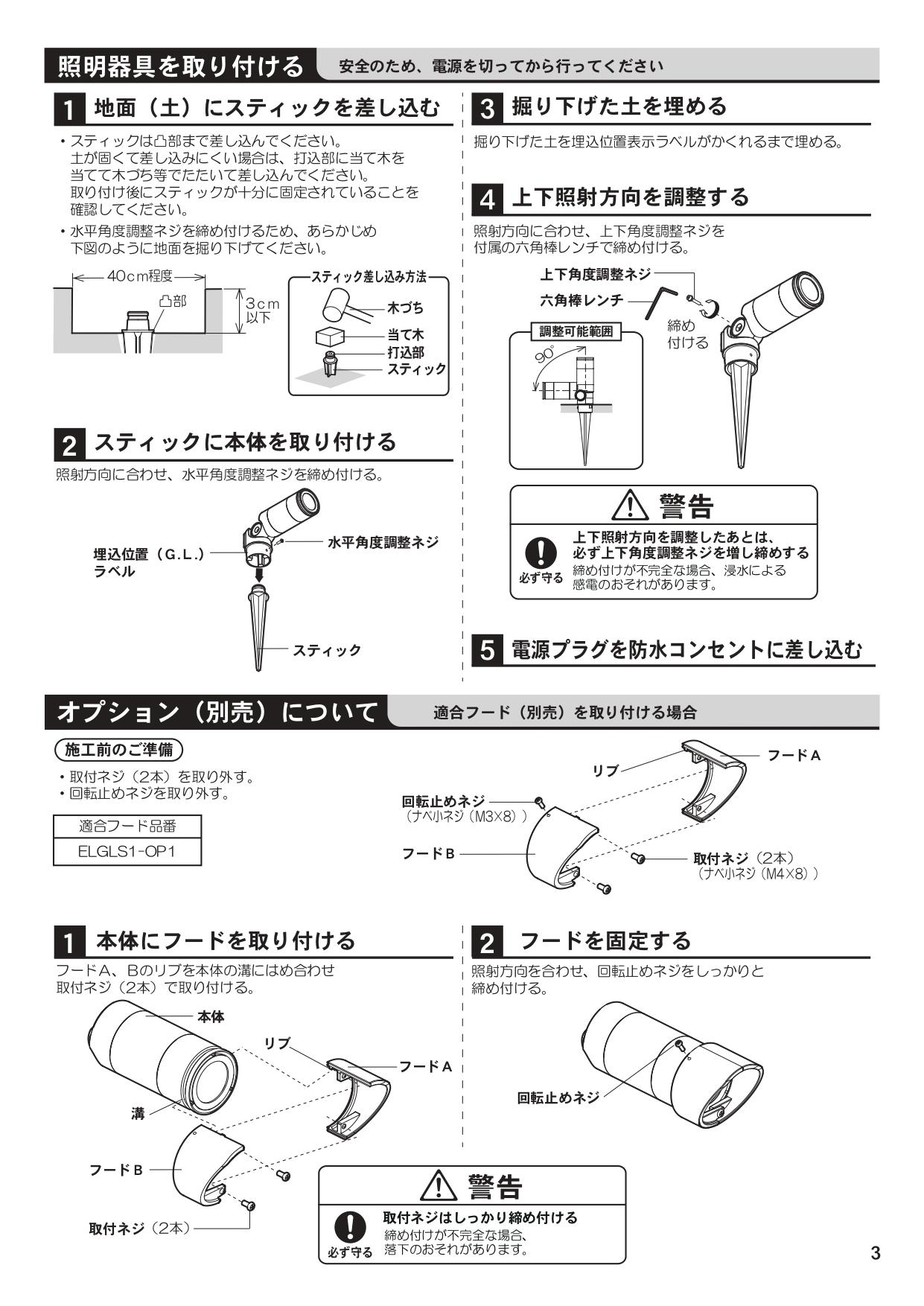 エクステリアライト GLS1型 スポットライト スパイクタイプ 施工説明書_page-0003