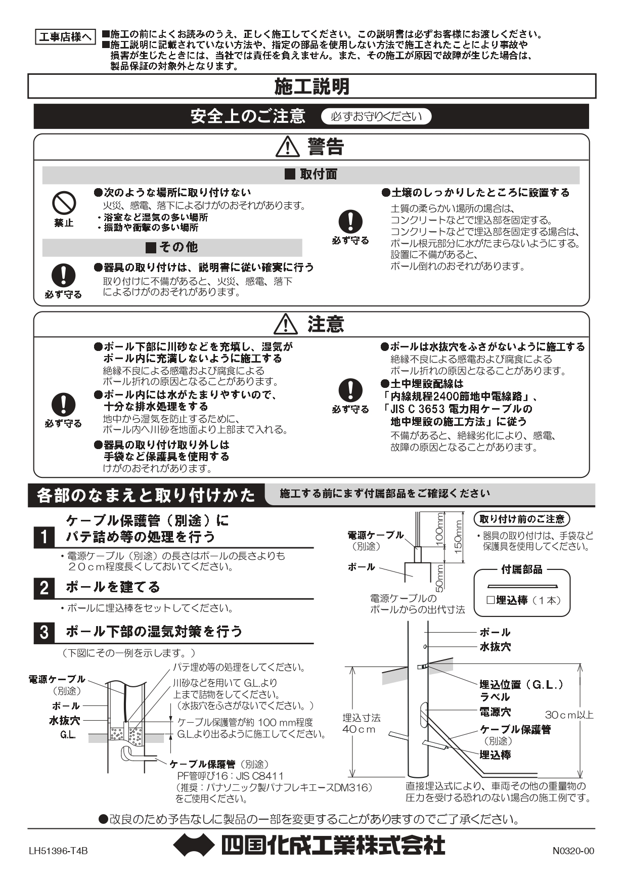 エクステリアライト GLS1型 スポットライト ポールタイプ支柱 施工説明書_page-0002