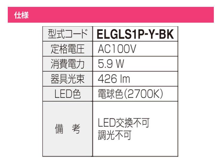 ELGLS1P-Y-BK
