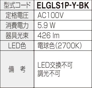 エクステリアライト GLS1型 スポットライト ポールタイプ 仕様
