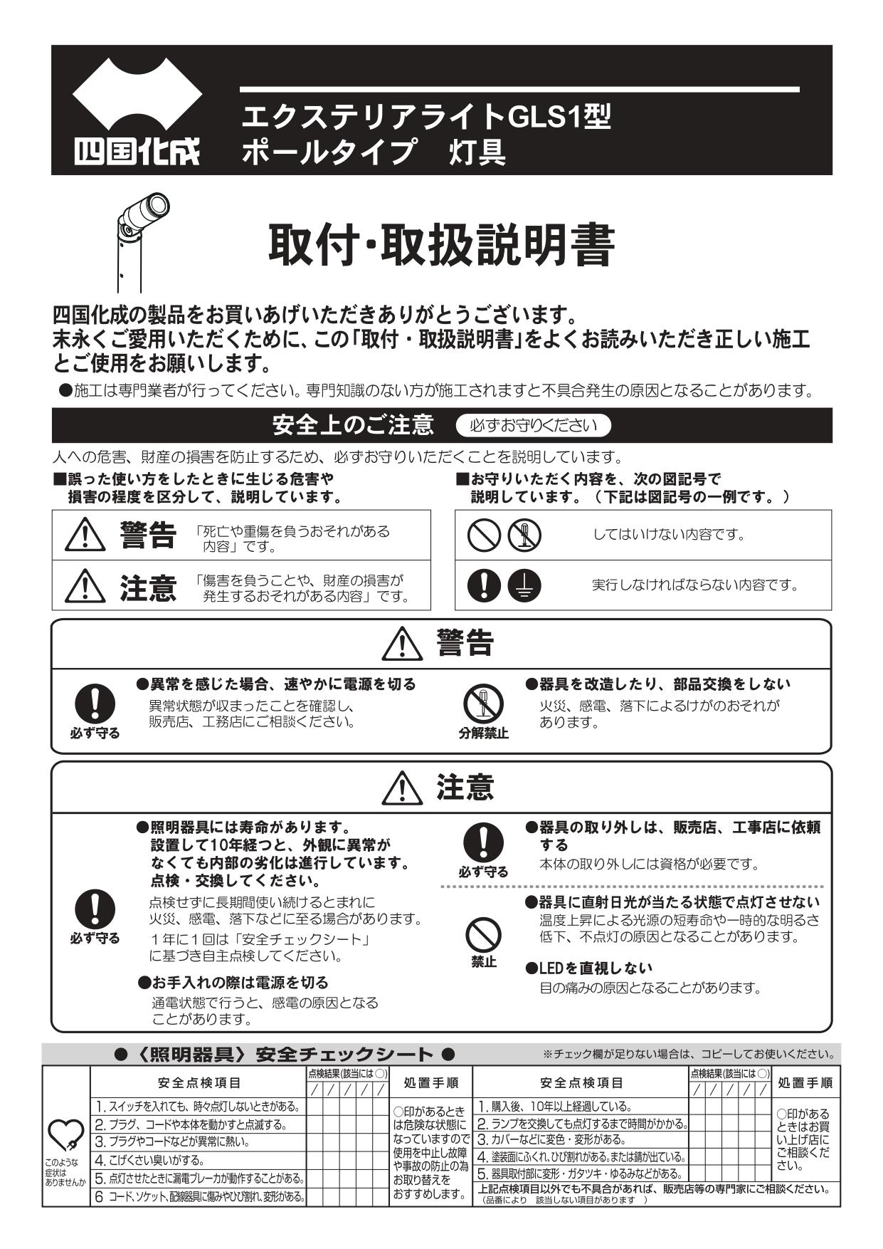 エクステリアライト GLS1型 スポットライト ポールタイプ 施工説明書_page-0001