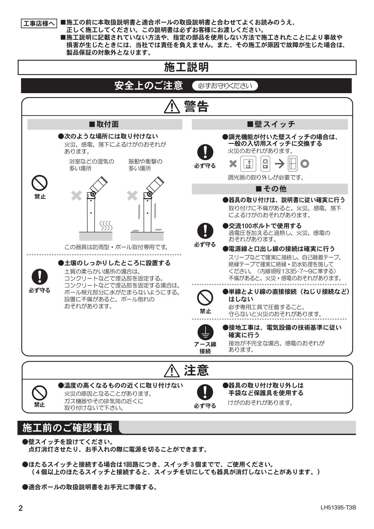 エクステリアライト GLS1型 スポットライト ポールタイプ 施工説明書_page-0002