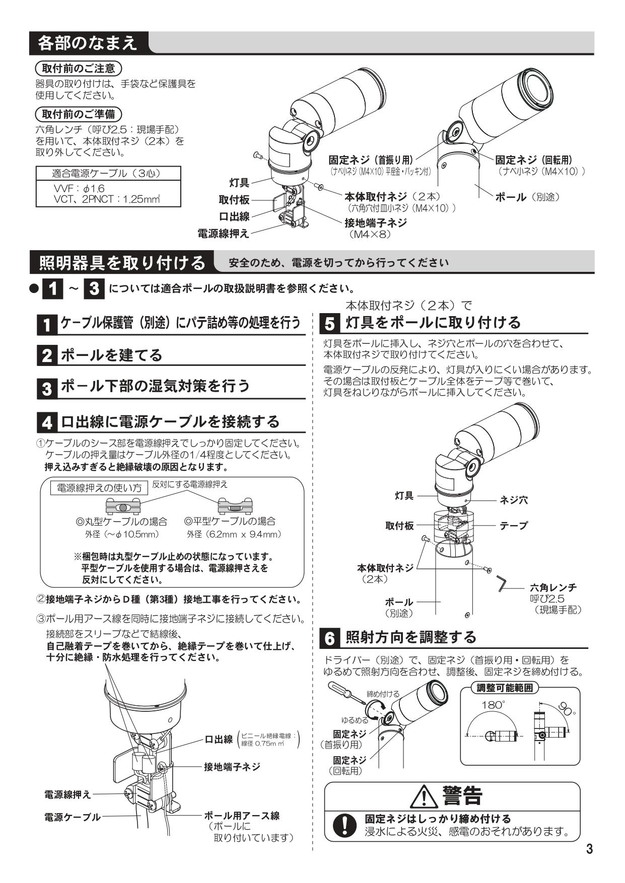 エクステリアライト GLS1型 スポットライト ポールタイプ 施工説明書_page-0003