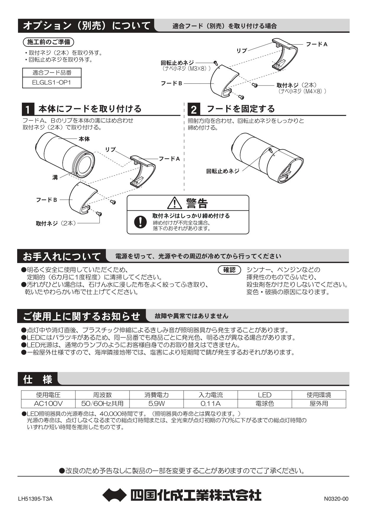 エクステリアライト GLS1型 スポットライト ポールタイプ 施工説明書_page-0004