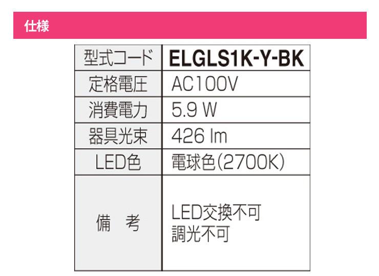ELGLS1K-Y-BK