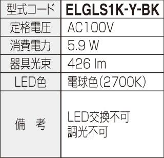 エクステリアライト GLS1型 スポットライト 壁付けタイプ 仕様
