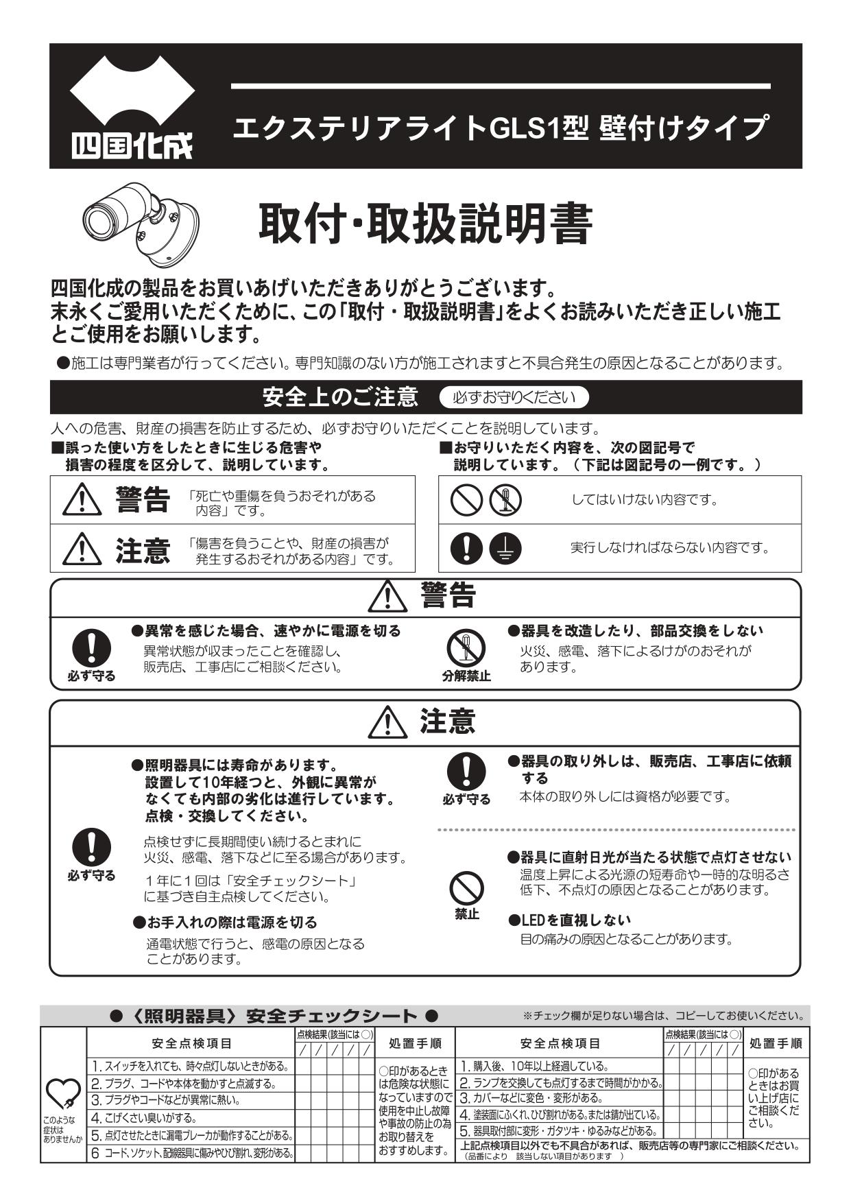 エクステリアライト GLS1型 スポットライト 壁付けタイプ 施工説明書_page-0001