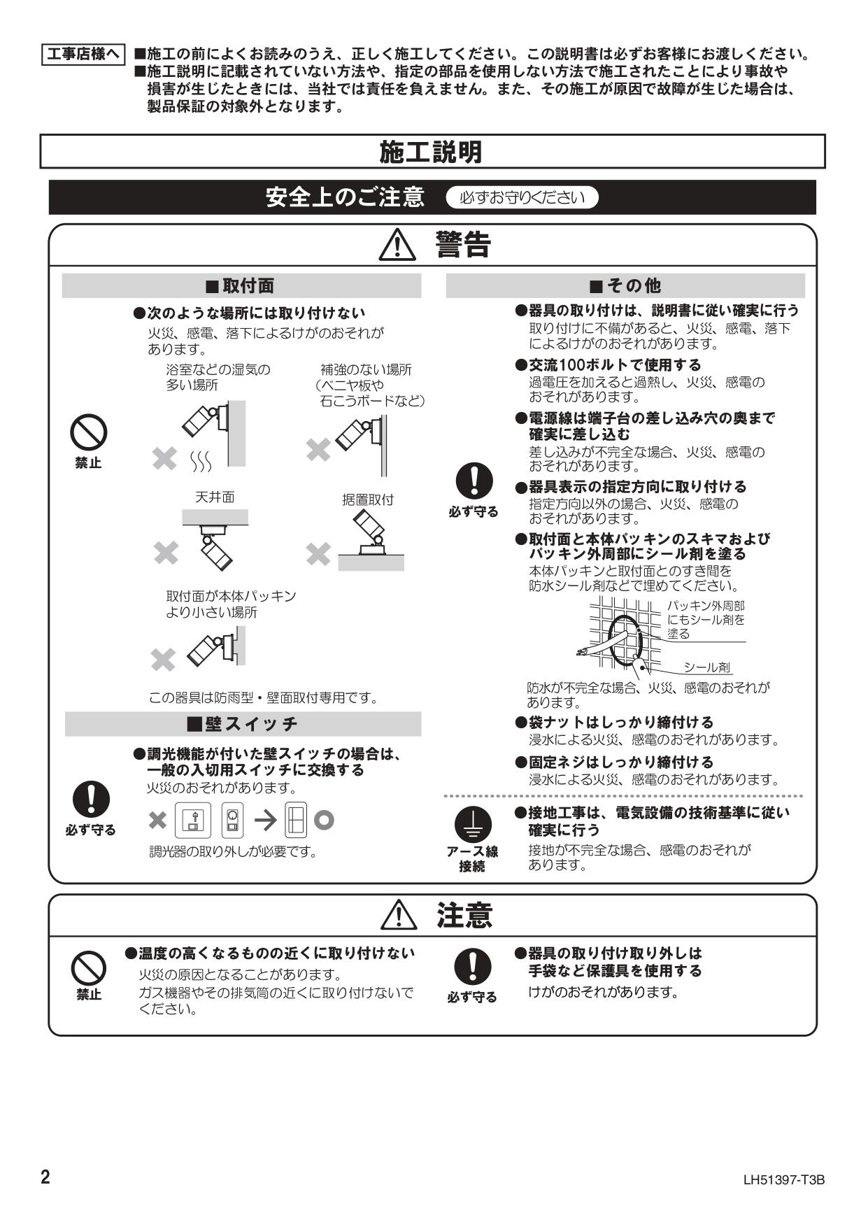 エクステリアライト GLS1型 スポットライト 壁付けタイプ 施工説明書_page-0002