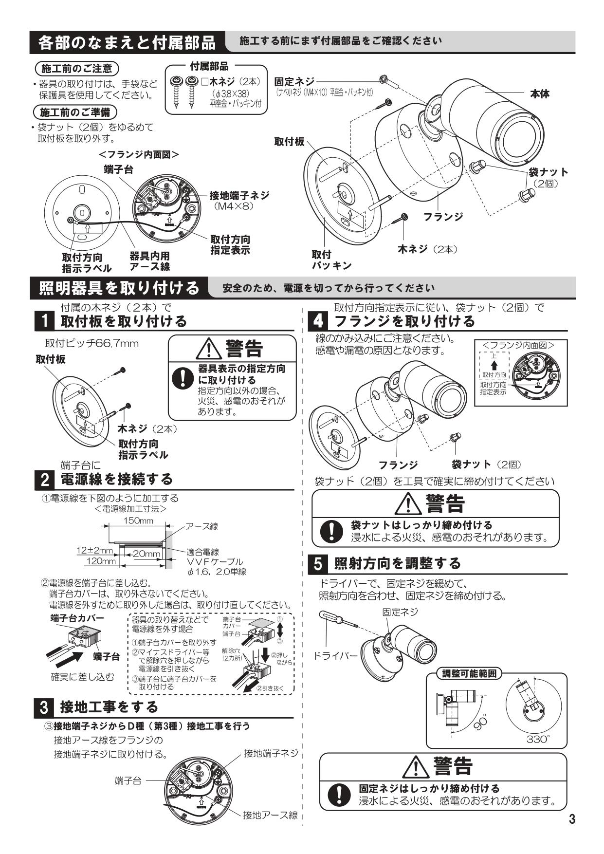 エクステリアライト GLS1型 スポットライト 壁付けタイプ 施工説明書_page-0003