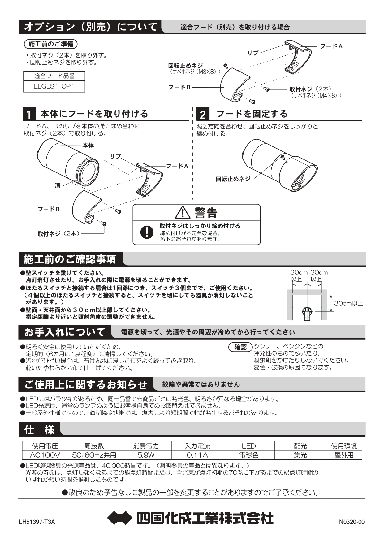 エクステリアライト GLS1型 スポットライト 壁付けタイプ 施工説明書_page-0004